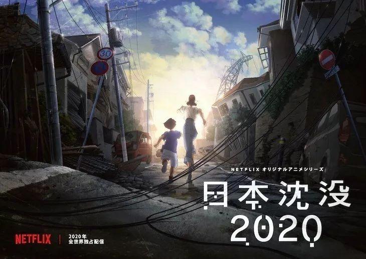 由汤浅政明执导的原创最新动画《日本沉没2020》将于2020年由Netflix独家播出