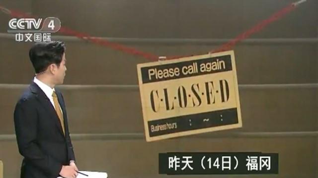 日韩关系堪称战后最差?韩国抵制赴日旅游 日旅游业遭重创