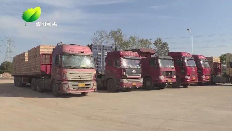泗阳:百日整治行动严查超限超载车辆筑牢交通安全防线