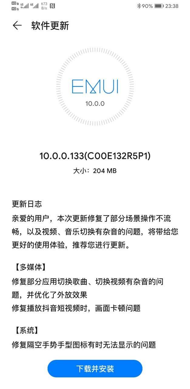 华为Mate30Pro推送EMUI10新补丁:修复抖音等多媒体切换问题