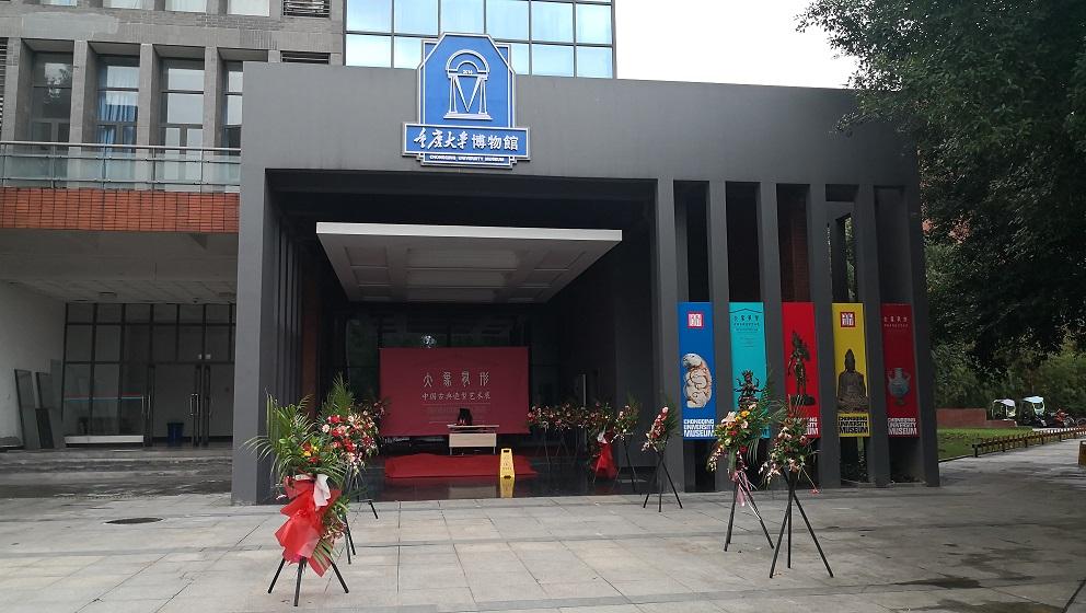 重庆文物局:重庆大学博物馆及其所办展览均未备案!