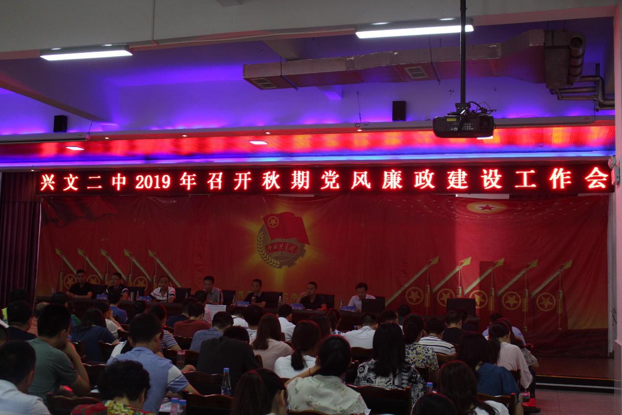 兴文二中召开2019年党风廉洁建设工作会