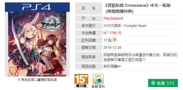 《碧蓝航线Crosswave》中文版发售日曝光圣诞后上线