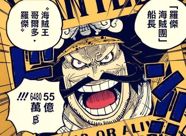 《海贼王》罗杰的55亿悬赏金并非最高,漫画中曾经出现过百亿悬赏