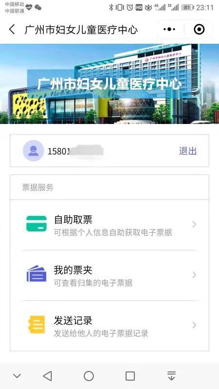 广东上线区块链财政电子票据,未来将与便民缴费等相结合