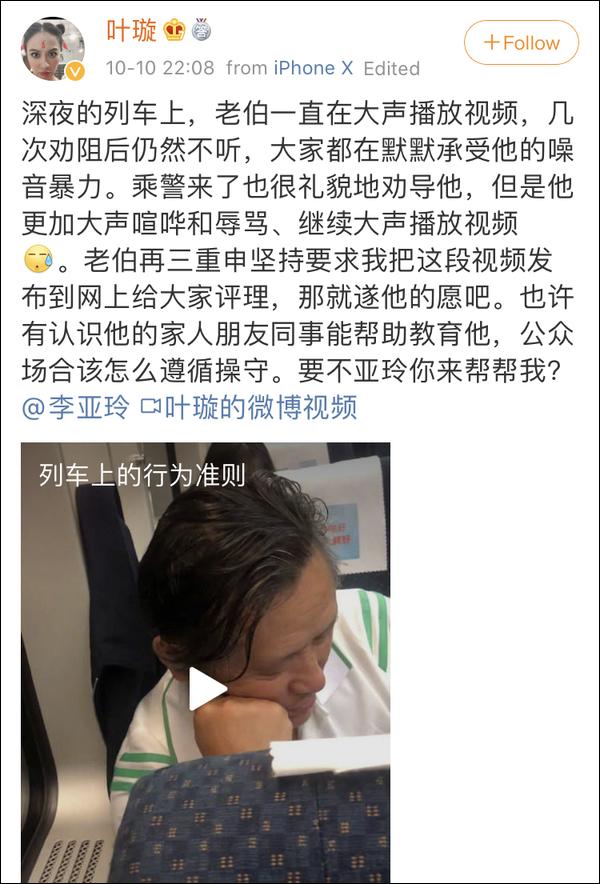 """""""高鐵外放男""""承認錯誤但要求葉璇道歉:她針對我,讓我兒女丟臉_乘客"""