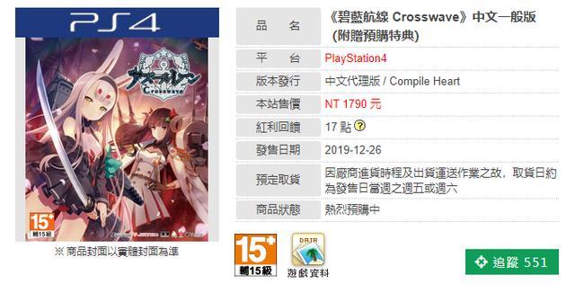 《碧蓝航线Crosswave》中文版或圣诞后发售重新定义秋季