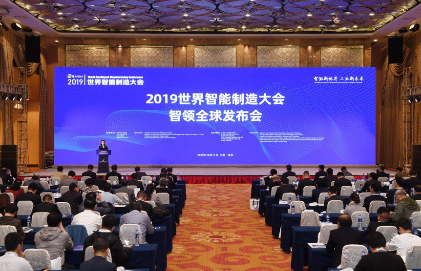 2019世界智能制造大会智领全球发布会于10月17日在南京举行