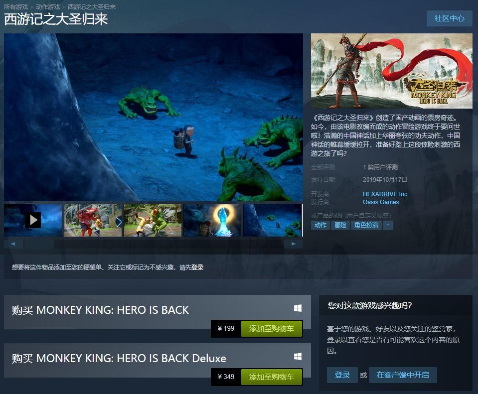 《西游记之大圣归来》Steam版10月17日发售最低199元