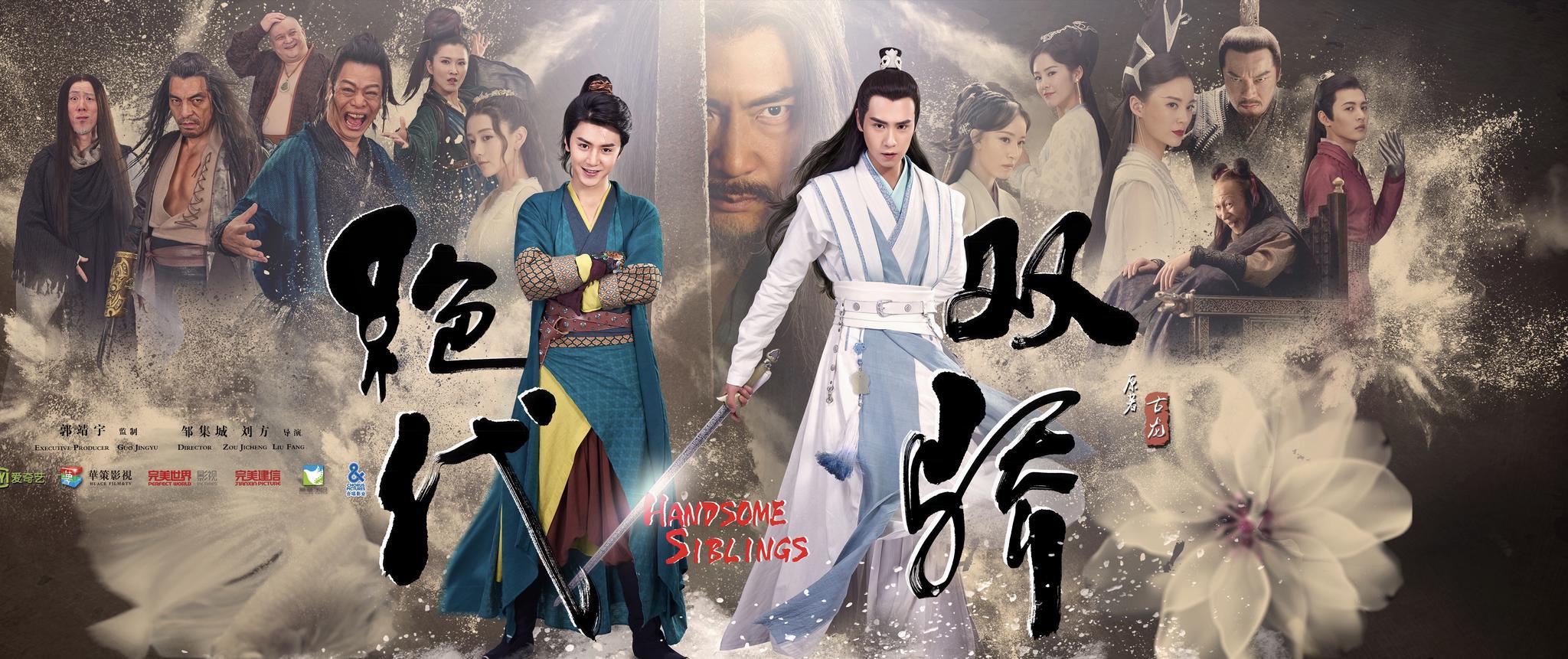 新版《绝代双骄》出了海报,没有刘海的胡一天被说不好看