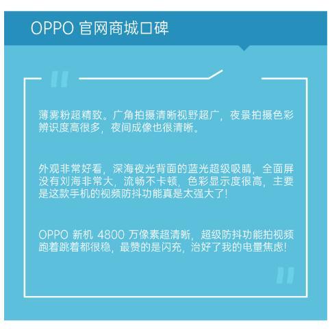 上线一个月好评满满,OPPO Reno2综合体验实力圈粉
