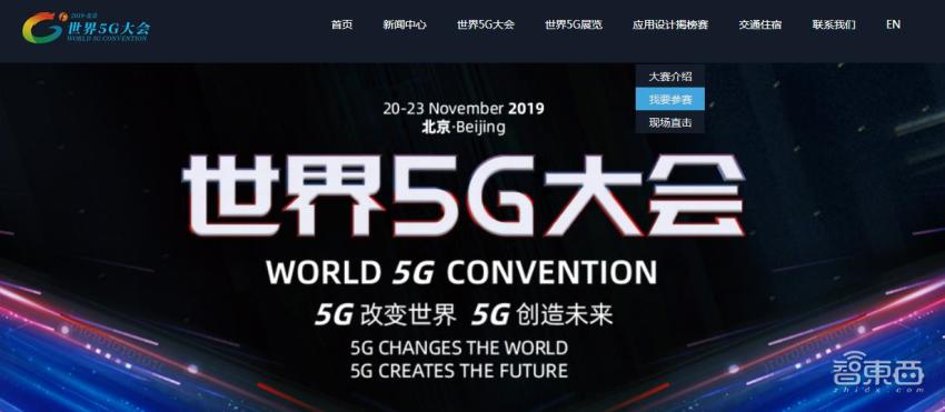 2019世界5G大会5G应用设计揭榜赛启动
