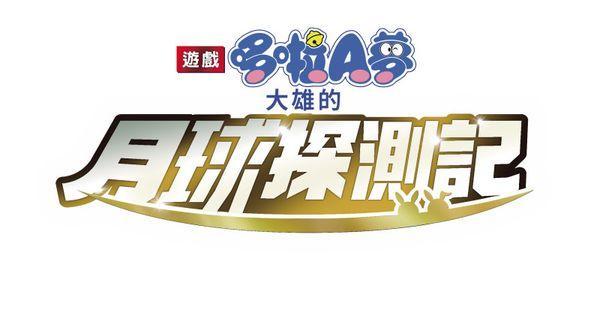 《哆啦A梦大雄月球探测记》NS中文版发售日确定