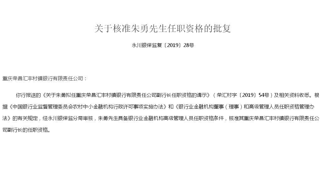 重庆荣昌汇丰村镇银行副行长朱勇任职资格获批