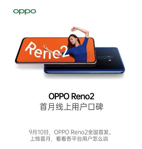 轻松拍出大片级美景,OPPO Reno2好评背后源自强大实力