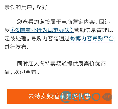 微博淘宝客链接防屏蔽转换解决方案:打不开?不存在的!