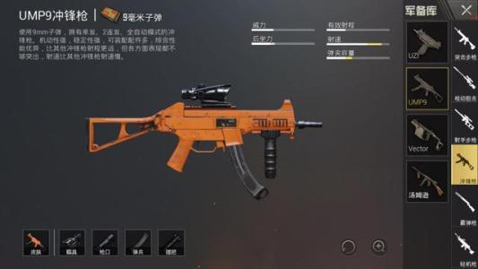 《和平精英》:最受玩家欢迎的几把武器,AWM仅排第二