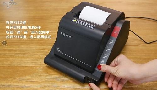 揭秘普贏云熱敏打印機,讓云打印無處不在