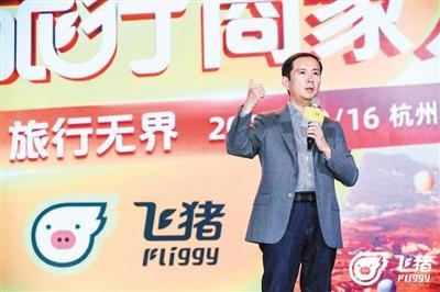 """飞猪""""新旅行联盟""""发布2.0升级版"""