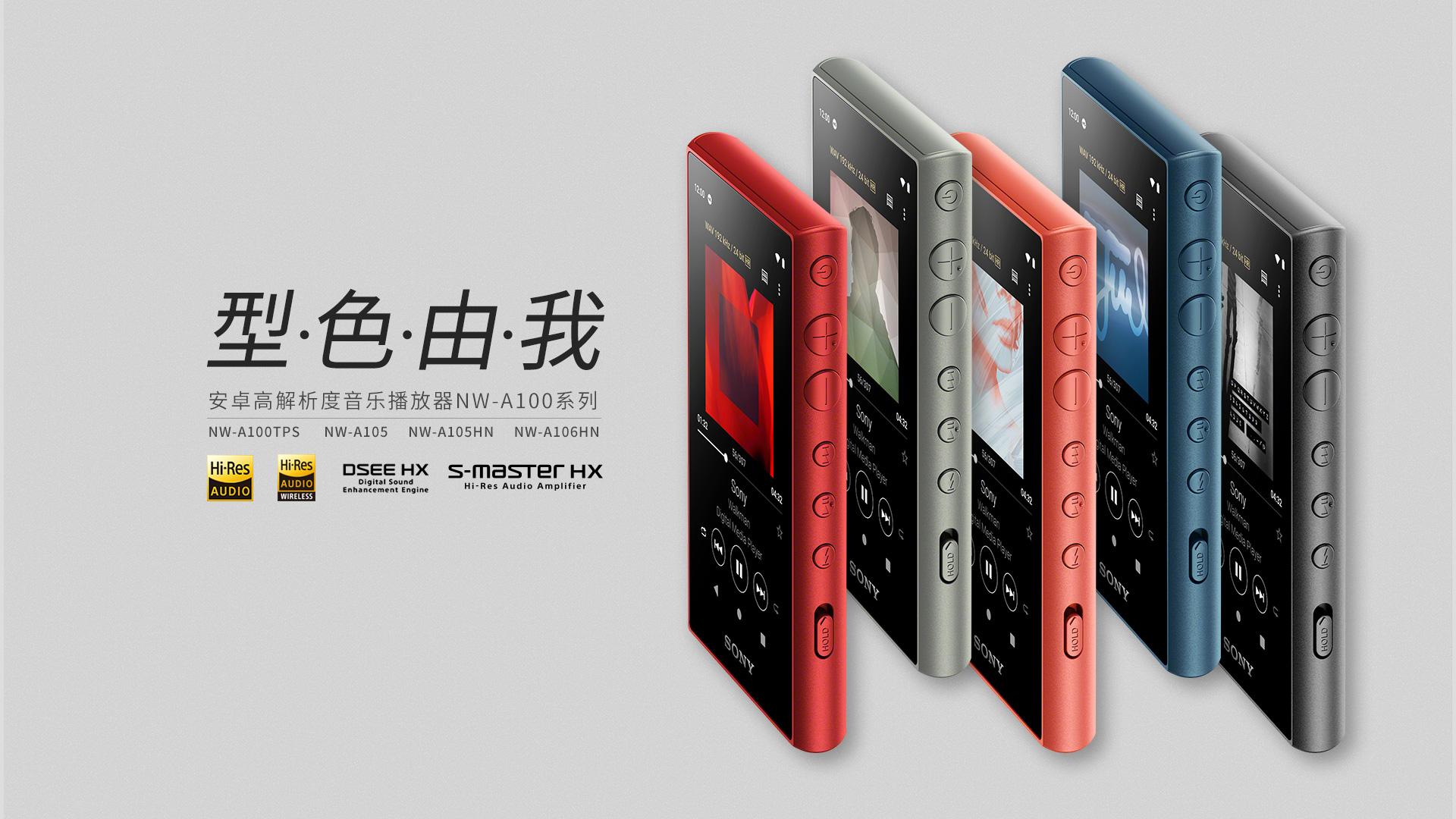 派早报:索尼发布Walkman40周年纪念款音乐播放器、坚果手机将于10月31日举行发布会、Google下架多款硬件产品等