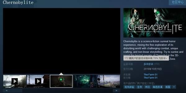 《切尔诺贝利人》Steam多半好评音效出色键鼠体验欠佳_游戏