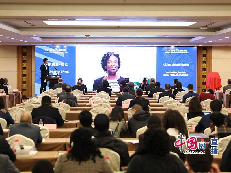 2019中国扶贫国际论坛举行助力全球贫困治理_发展