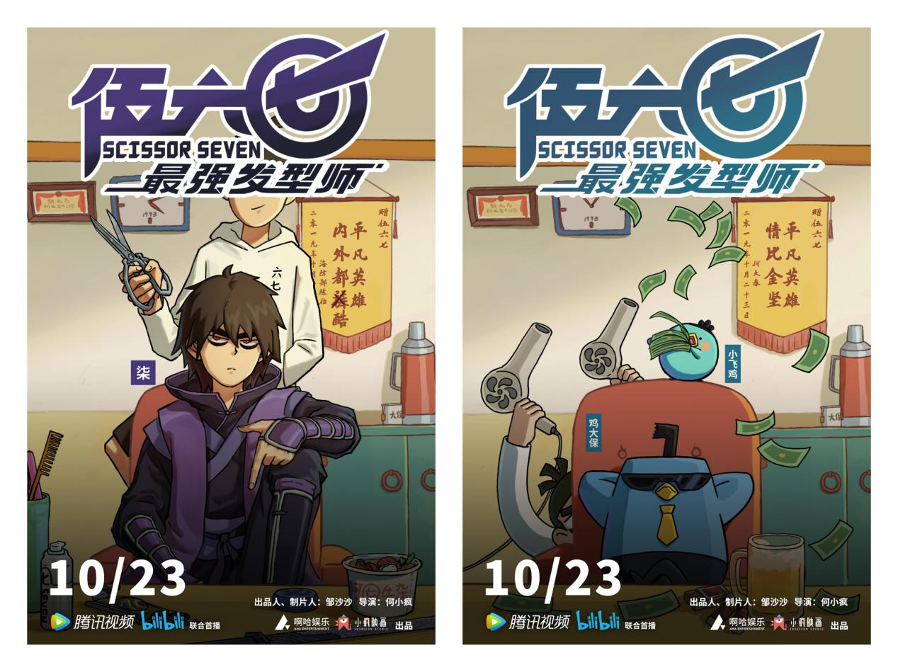 啊哈娱乐旗下国产高分动画《刺客伍六七》更名第二季定档10月23日上线