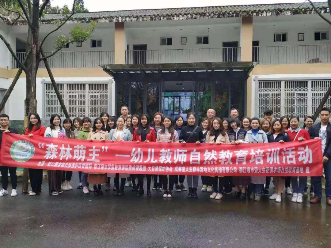 森林萌主大熊猫自然教育培训走进都江堰市!