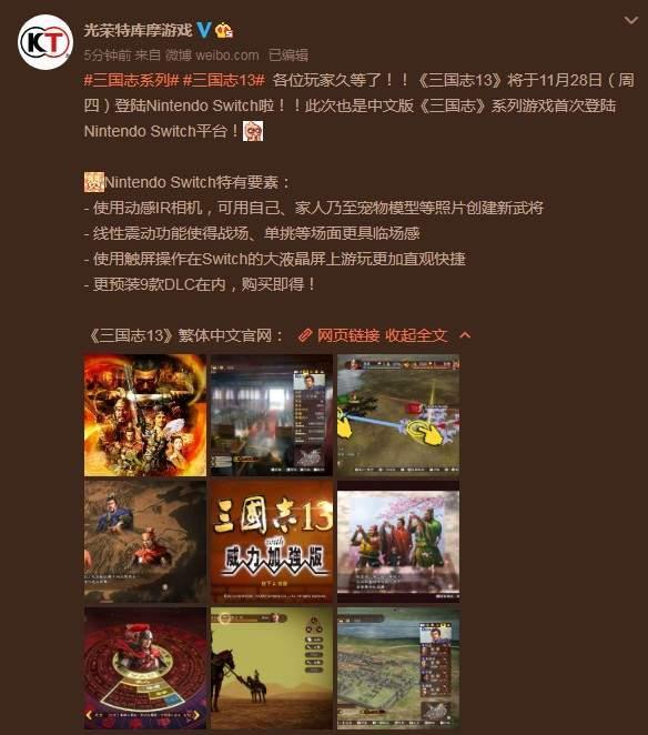 《三国志13》中文版11月28日登陆Switch游戏截图公布_加强版