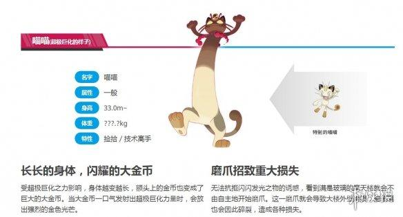 """《宝可梦:剑/盾》超极巨化喵喵与超长""""猫猫虫""""对比"""