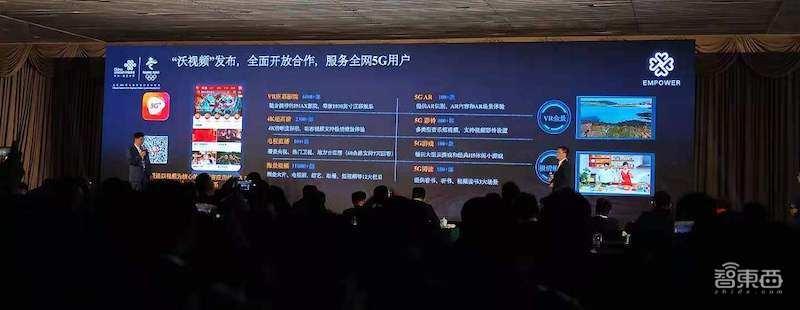 手机赚钱快:中国联通发力5G大视频生态,发布沃视频服务,设100亿产业投资基金