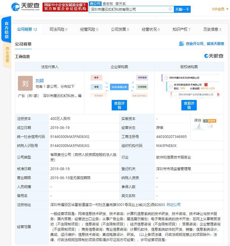 阿里云收购长亭科技后腾讯云也完成了对CODING的收购