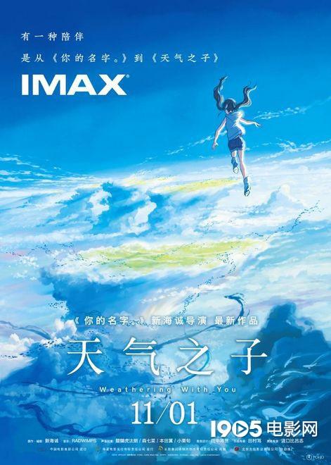 新海诚《天气之子》发IMAX海报美少女迈步云端