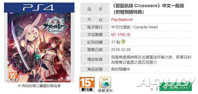 《碧蓝航线Crosswave》中文版将于12月发售