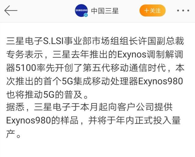 """又是一件大事:三星Exynos 980进军5G,华为霸王地位""""岌岌可危"""""""