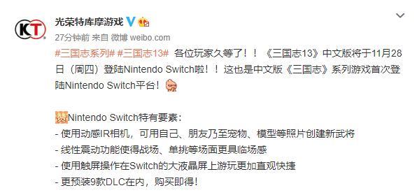 《三国志13》中文版Switch登陆日确认11月28日正式发售_Steam