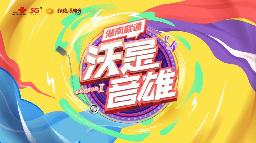 """《沃是音雄2》重磅回归 湖湘高校学子激情唱响""""青春摇滚音乐会"""""""