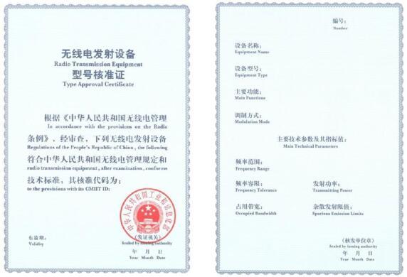 SRRC认证证书如何办理?插图