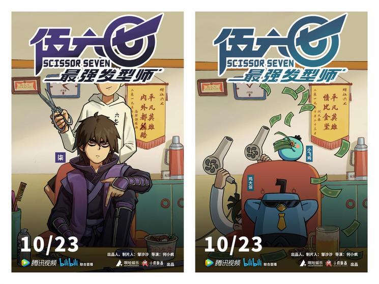 动画《刺客伍六七》更名第二季预告及海报上线