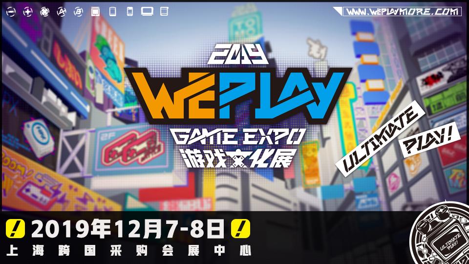 魔都最值得去的游戏主题乐园WePlay游戏文化展开票了!_内容
