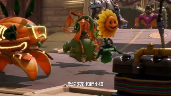 《植物大战僵尸》新作中文发售宣传片团队作战护小镇