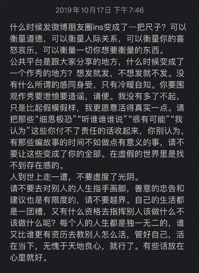 宋茜发长文回应恶评:什么时候发朋友圈微博ins成了一把尺子?