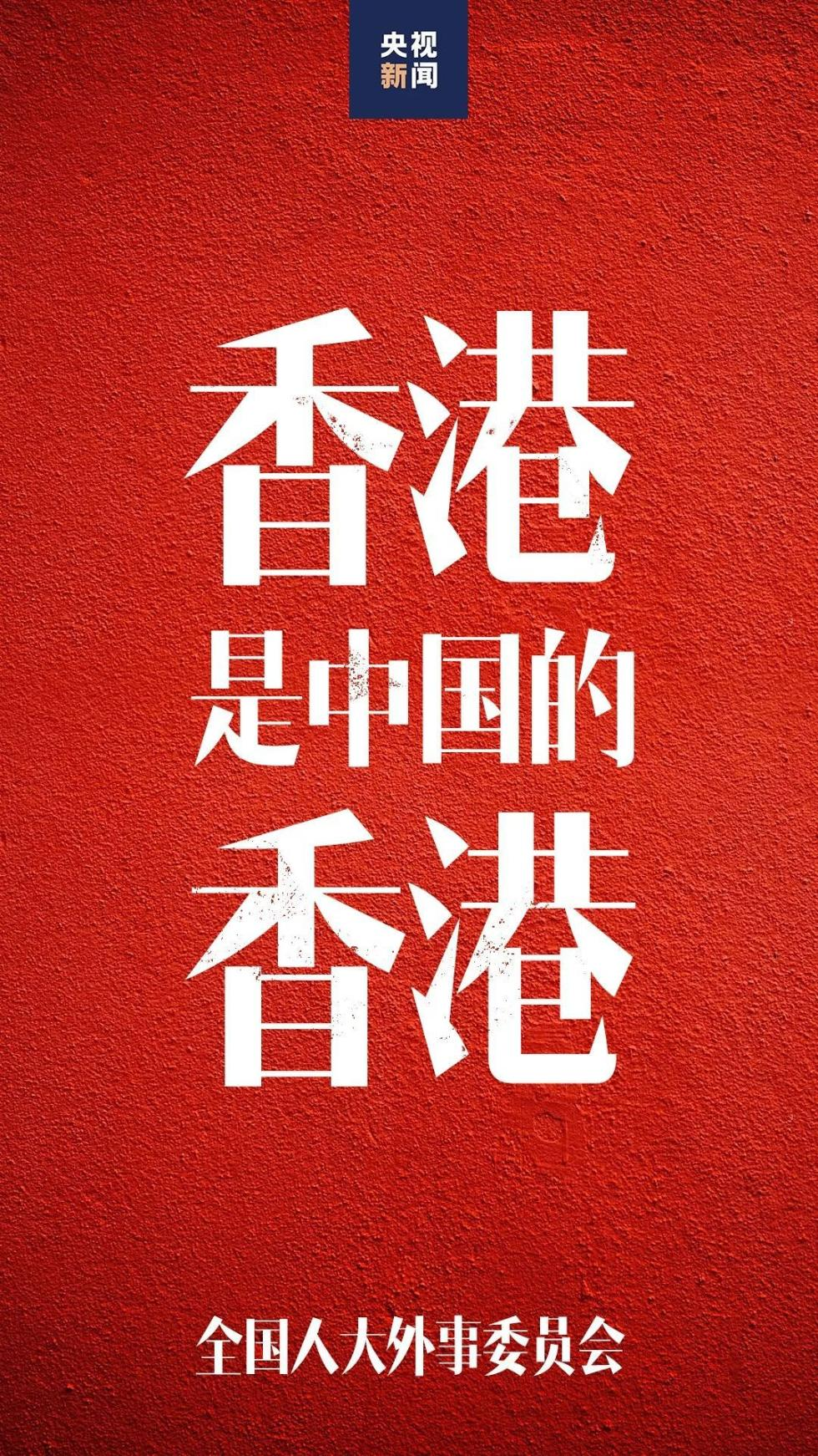 """#环球网#""""香港是中国的香港!""""《新闻联播?#33778;?#36830;发亮明中国态度"""