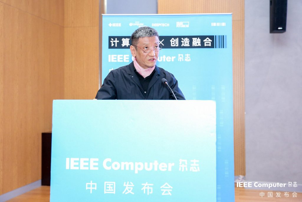 IEEEComputer杂志发布会召开,IEEE旗下《Computer》品牌在华落地