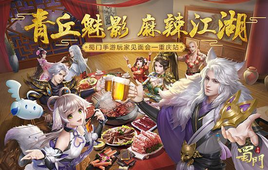 就是这个味!《蜀门手游》玩家见面会麻辣重庆站启动