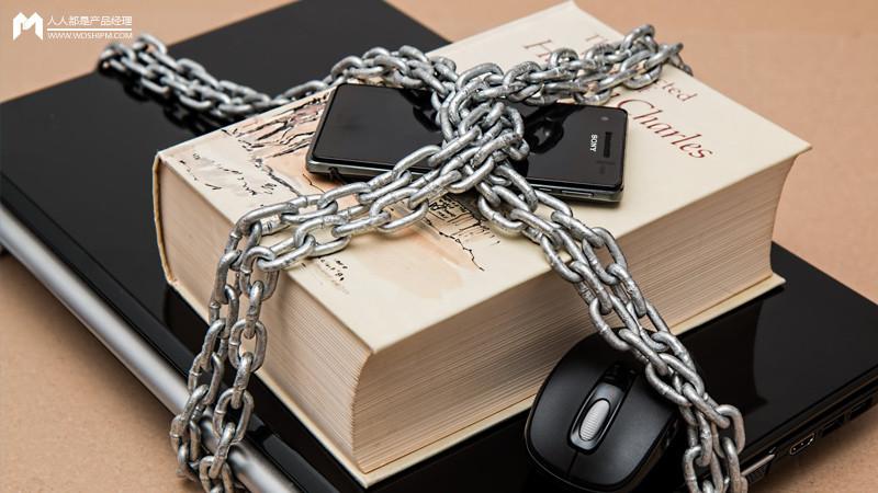 你的产品是否有被用户绑架过?