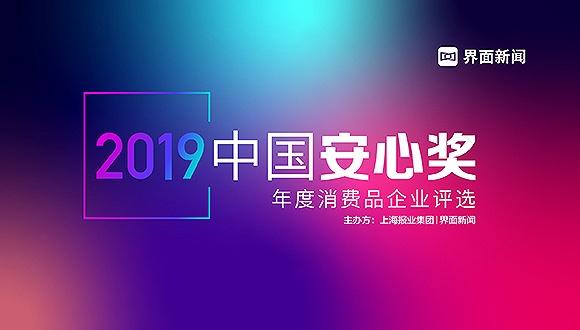 2019【中国安心奖】榜单公布 50家消费品企业荣膺
