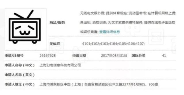 B站申请办理小电视申请注册商标被驳回!审批工作人员:与NicoNico过度类似! 作者: 来源于:卡密动漫