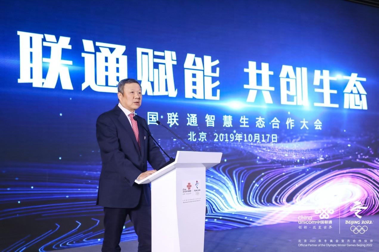 迎接5G商用,中国联通发布智慧生态战略发力三大业务