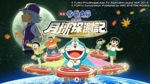 NS《哆啦A梦:大雄的月球探测记》中文版12月上市_游戏